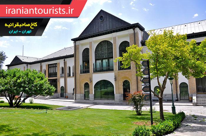 کاخ صاحبقرانیه شهر تهران