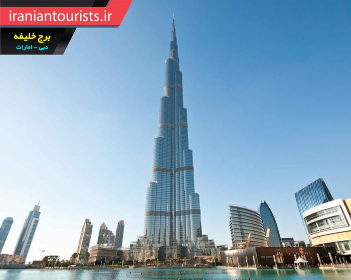 برج خلیفه شهر دبی کشور امارات متحده عربی