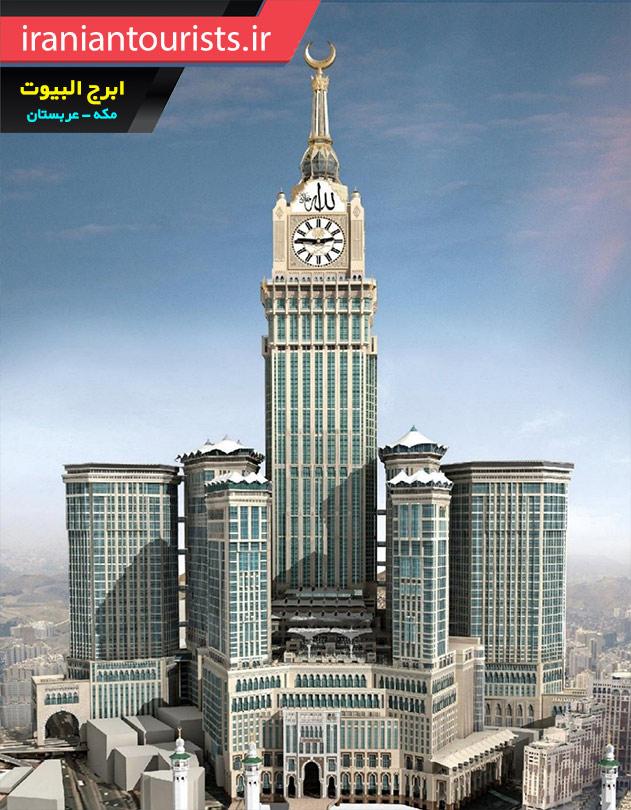 ابرج البیوت - برج ساعت شهر مکه عربستان