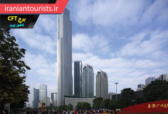 برج CFT کشور چین