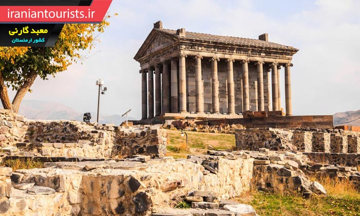 معبد گارنی گغارد کشور ارمنستان