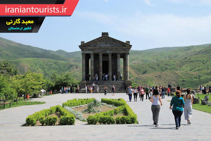 بازدید گردشگران و توریست ها از معبد گارنی گغارد کشور ارمنستان