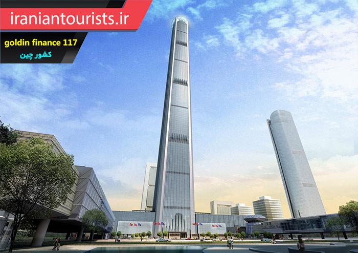 برج goldin finance 117 کشور چین