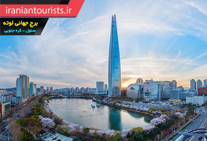برج جهانی لوته شهر سئول کره جنوبی
