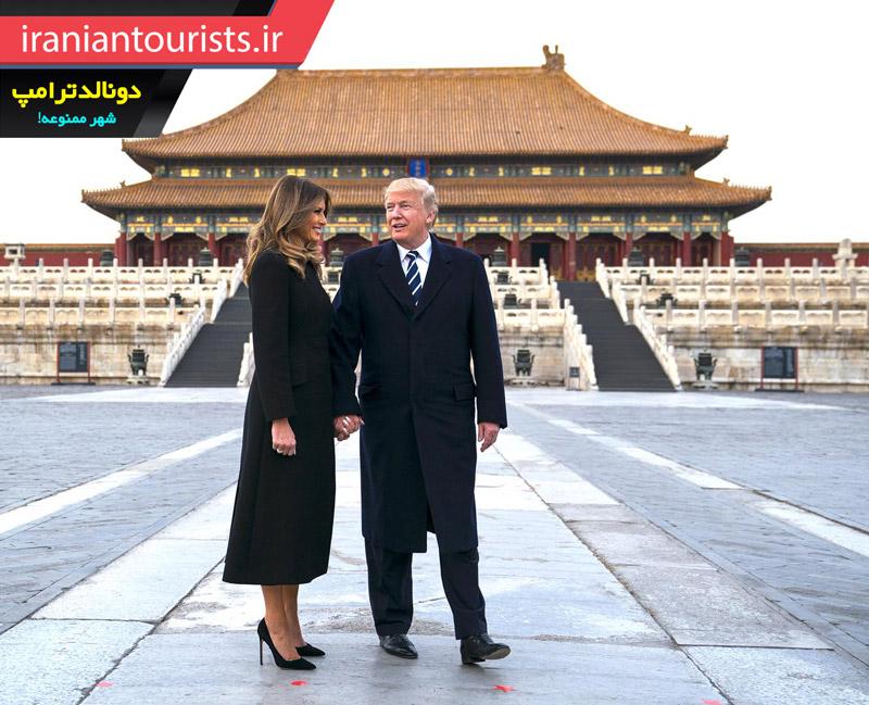دونالد ترامپ رئیس جمهور آمریکا به همراه همسرش در شهر ممنوع چین !