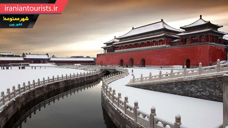 شهر ممنوعه در کشور چین
