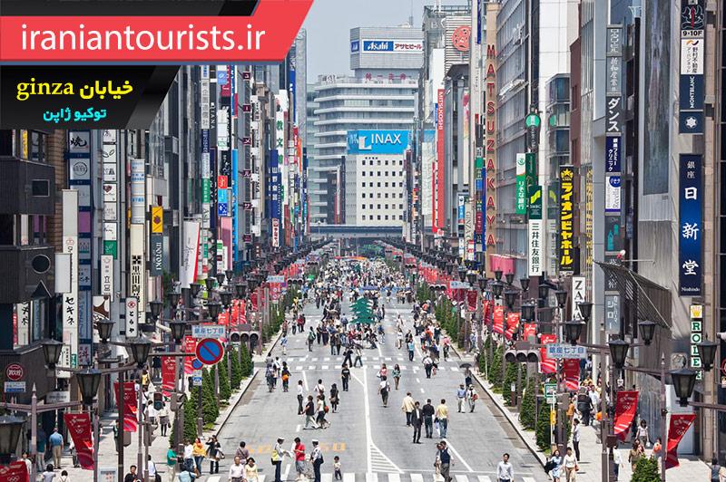 خیابان ginza توکیو