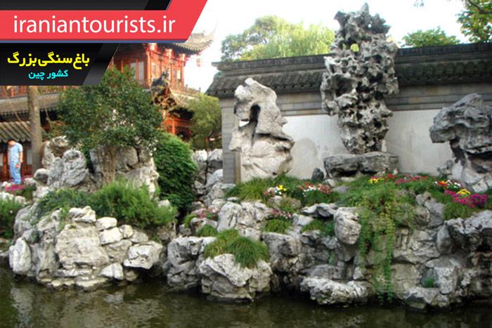 باغ سنگی بزرگ شهر شانگهای چین
