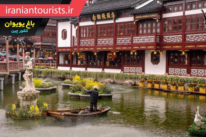 باغ یویوان شهر شانگهای چین
