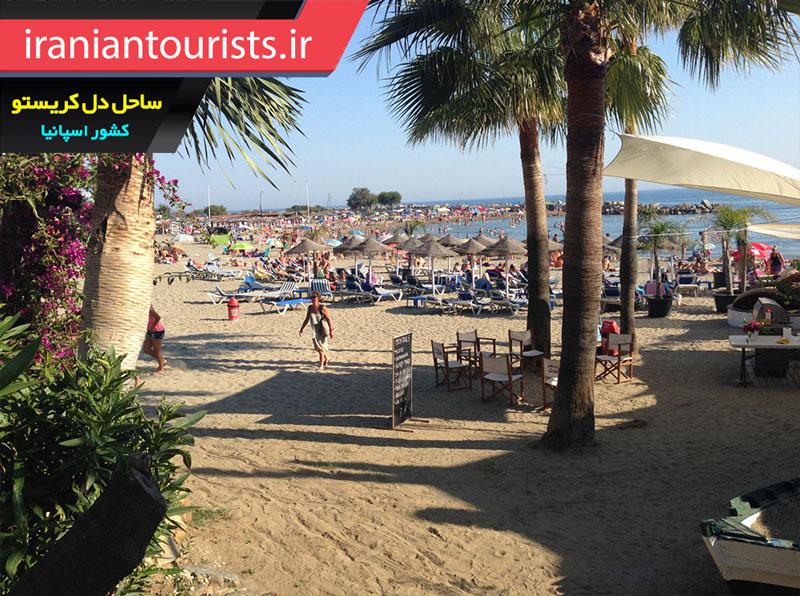 ساحل دل کریستو کشور اسپانیا