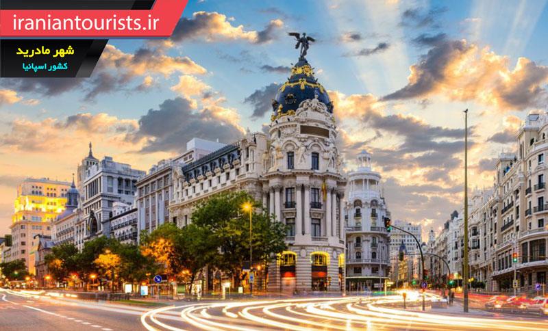 مادرید اسپانیا | چهارمین شهر گردشگری بزرگ قاره اروپا