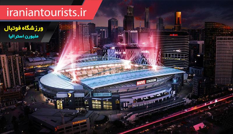 ورزشگاه فوتبال شهر ملبورن استرالیا