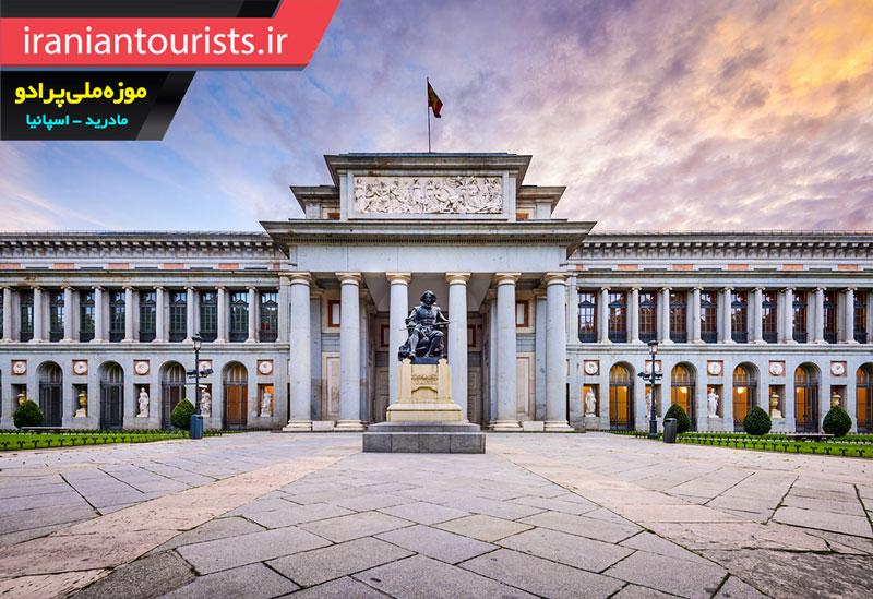 موزه ملی پرادو شهر اسپانیا