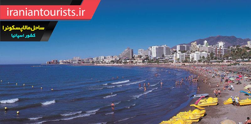 ساحل مالاپسکوئرا کشور اسپانیا