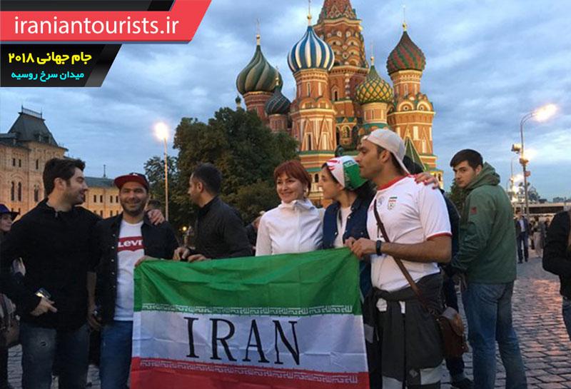 طرفداران تیم ملی فوتبال ایران در جام جهانی 2018 شهر مسکو روسیه
