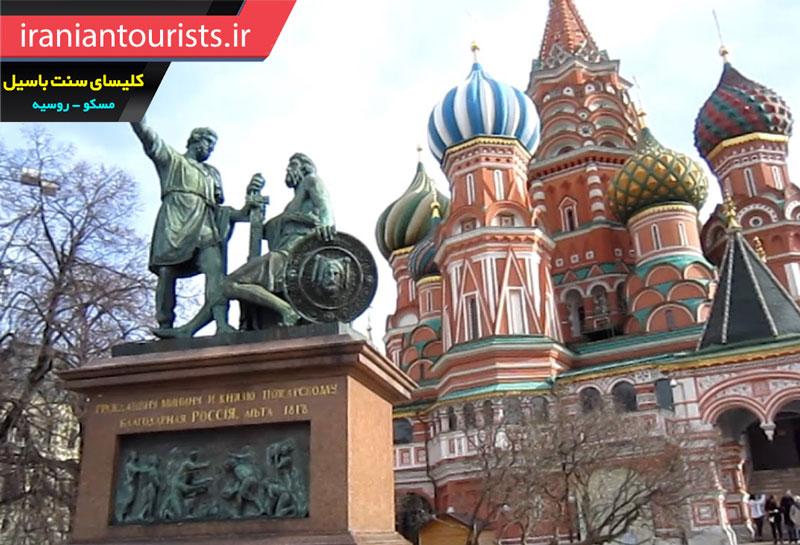 کلیسای جامع سنت باسیل در میدان سرخ شهر مسکو روسیه