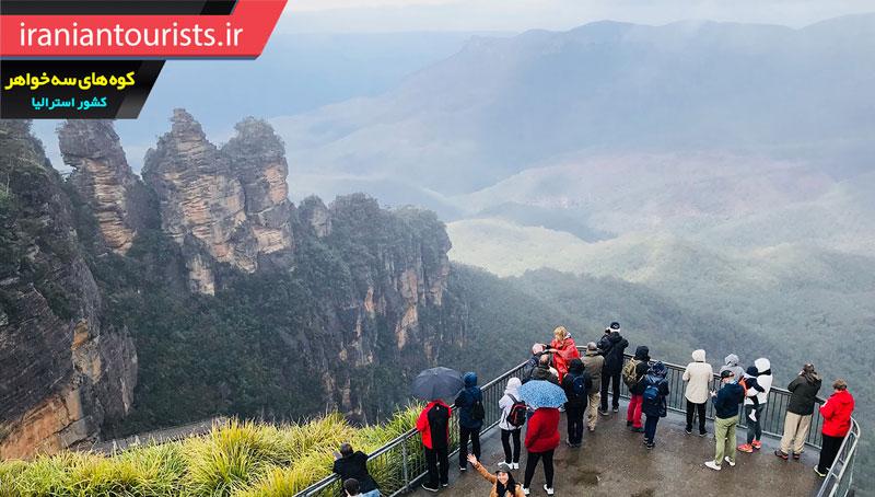 بازدید گردشگران از کوه های سه خواهر استرالیا