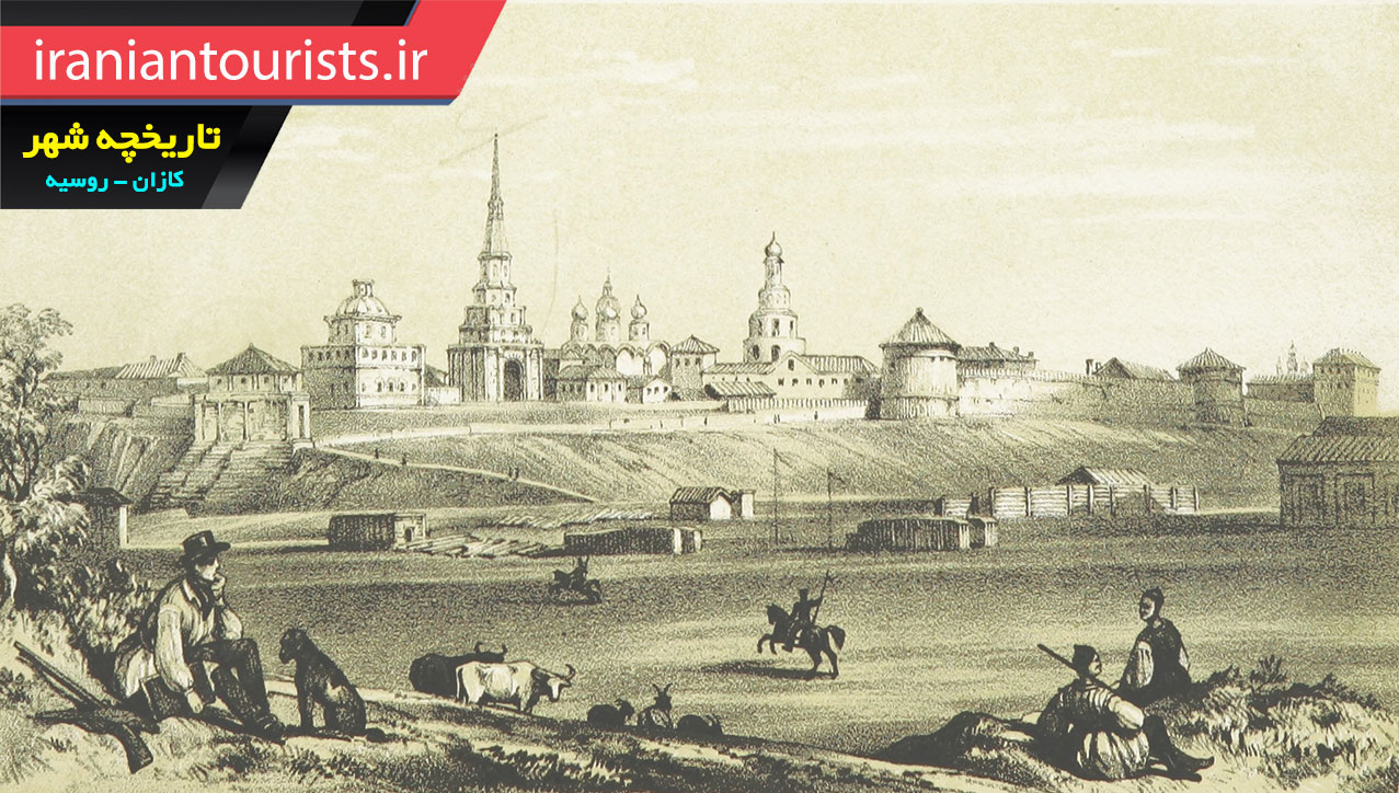قدمت و تاریخچه شهر کازان روسیه