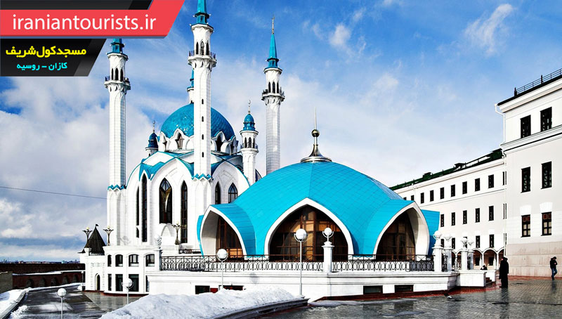 مسجد کول شریف در ارگ کرملین شهر کازان روسیه