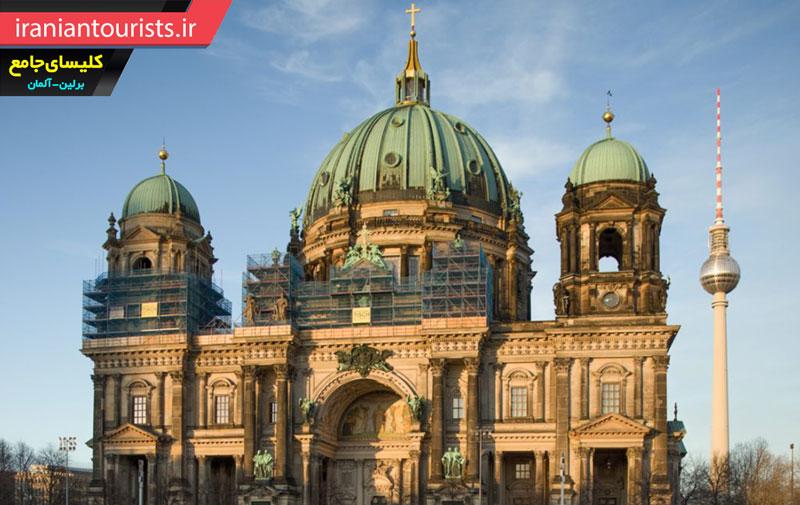کلیسای جامع برلین در کشور آلمان
