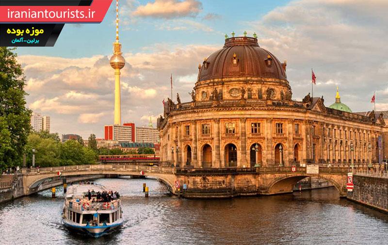 موزه بوده در برلین کشور آلمان