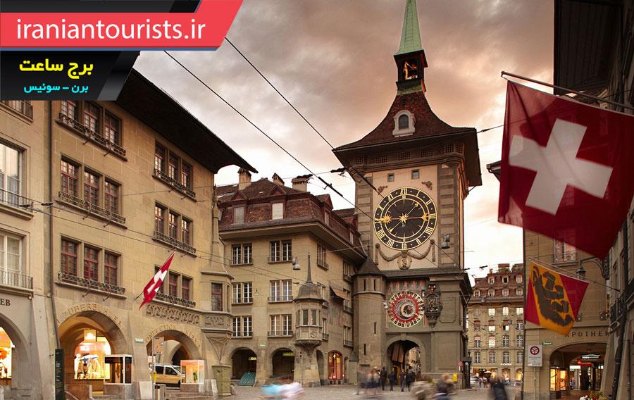 برج ساعت شهر برن سوئیس