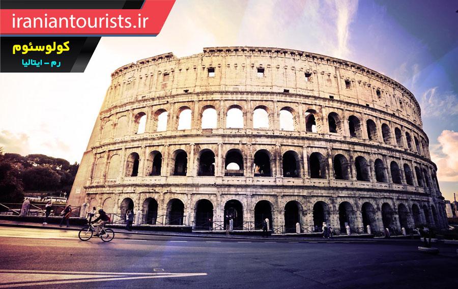 کولوسئوم شهر رم کشور ایتالیا