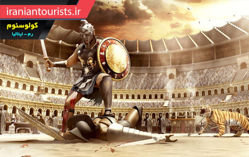 نبرد گلادیاتورها با انسان ها و حیوانات در کولوسئوم رم ایتالیا