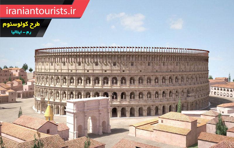 طرح و معماری کولوسئوم رم ایتالیا