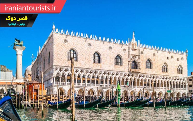 قصر دوک شهر ونیز ایتالیا