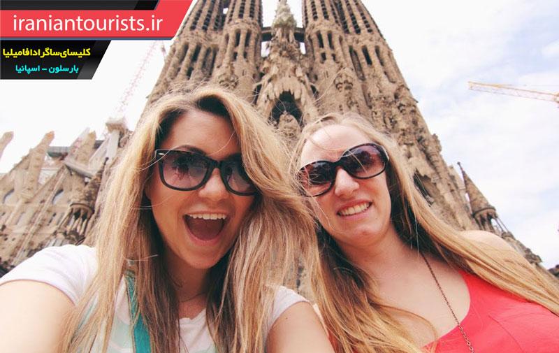 سلفی دو دختر توریست با ساگرادا فامیلیا اسپانیا