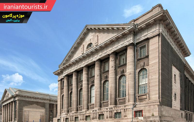 موزه پرگامون در شهر برلین آلمان