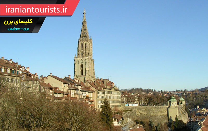 کلیسای برن سوئیس