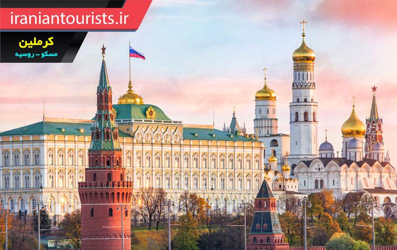 کرملین مسکو در کشور روسیه