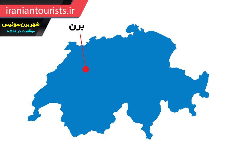 موقیعت شهر برن در نقشه کشور سوئیس