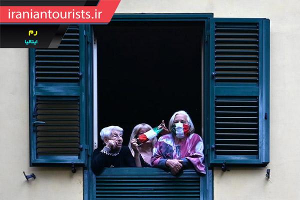 تماشای هنرنمایی هنرمندان از پنجره خانه ها در شهر رم ایتالیا