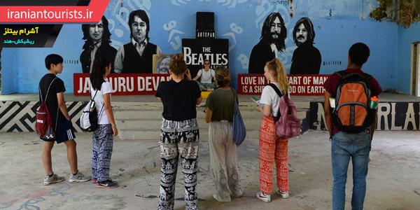 تعدادی گردشگر در حال بازدید از آشرام بیتلز
