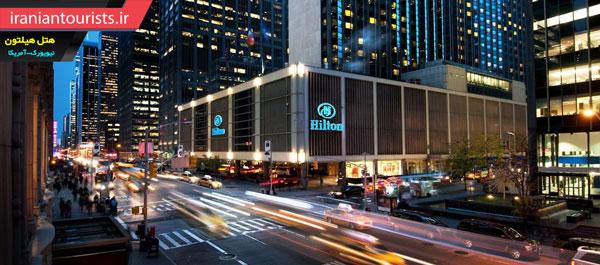 هتل هیلتون،شهر نیویورک آمریکا