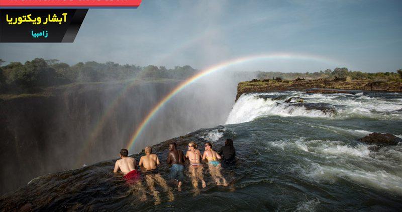 آبشار ویکتوریا، از برترین جاذبه های توریستی آفریقا
